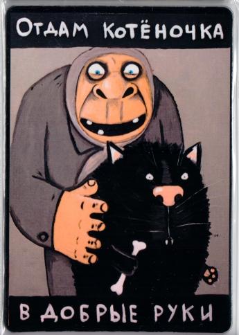 кто котеночка обидел картинка